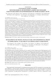 (PDF) Development of design, manufacture and experimental proof ...