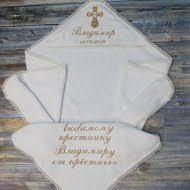 Крестильные <b>полотенца</b> для крещения девочек купить в Санкт ...