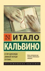 Итальянская литература: 50 книг - скачать в fb2, txt на андроид ...