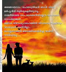 Send free malayalam greetings, greeting cards, cards, ecards and ... via Relatably.com