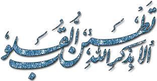 Image result for اللهم صل علی محمد و آل محمد