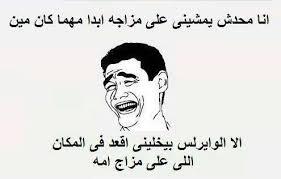 اضحك كركر اوعى تفكر مع أجمل النكت المصرية المصورة