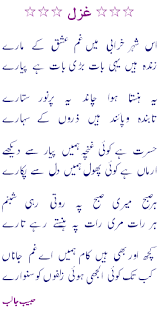 Habib Jalib :Mein Ne uss Se Yeh kaha  Images?q=tbn:ANd9GcQvBZYDdySRw0AmqHy84Io1eiZQWdvBg7sH-6hFvyLlRQYg019T-Q