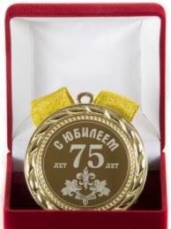 "<b>Медаль ""С юбилеем</b> 75 лет"""