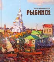 """Книга: """"<b>Рыбинск</b>. Восемь любимых маршрутов"""" - Ольга ..."""