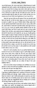 essay on the king of novel premchand in hindi