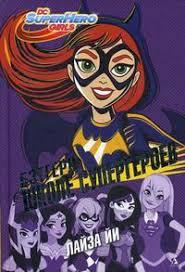 Бэтгерл в Школе супергероев - <b>Йи Л</b>., Купить c быстрой ...