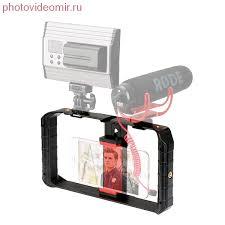 Купить <b>Клетка</b> для смартфона <b>Ulanzi</b> U-Rig Pro <b>Smartphone</b> Video ...