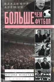 Владимир <b>Алёшин</b> «<b>Больше, чем</b> футбол»