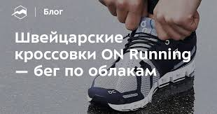 Швейцарские кроссовки ON Running — бег по облакам — Блог ...
