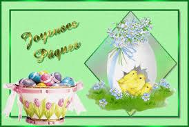 Joyeuses Pâques  Images?q=tbn:ANd9GcQvK_nTFBlQ3_pglL8eqsTkIe4j5aYv-Jcquj0Y-IuG7xvwipAMbw