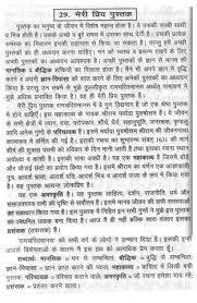 "sample essay booksample essay of ""my favorite book"" in hindi"