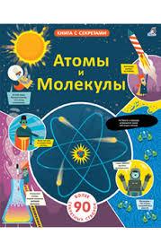 Книги с окошками - купить в Москве | Издательство «<b>Робинс</b>»
