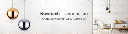 Встраиваемый <b>светильник Novotech</b> Vintage <b>370001</b> — купить в ...