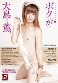 「大島薫」の画像検索結果