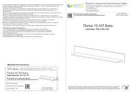 <b>Полка 10.107 Бэль</b> (инструкция).cdr
