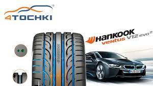 Летние <b>шины Hankook Ventus V12</b> evo 2 на 4 точки. Шины и ...