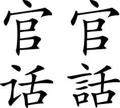 Língua mandarim