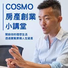 COSMO房產創業小講堂