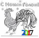 Раскраска новым годом 2017 год козы