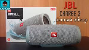JBL CHARGE 3 - самый полный обзор лучшей беспроводной ...