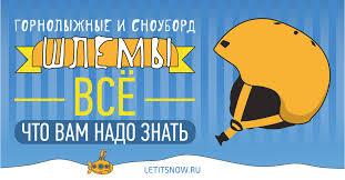 <b>Горнолыжные</b> и сноуборд <b>шлемы</b>: все, что вам надо знать ...