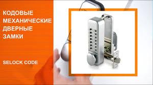 Механические кодовые <b>замки</b> на калитку и входную дверь Selock ...