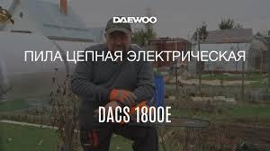<b>Пила цепная</b> электрическая <b>Daewoo</b> DACS 1800E [<b>Daewoo</b> ...