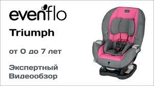 <b>Автокресло Evenflo Triumph</b> обзор Супермаркета Детских ...