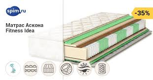 <b>Матрас АСКОНА FITNESS IDEA</b> — купить матрас Askona Фитнес ...