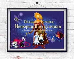 <b>Волшебный орех</b>. <b>История Щелкунчика</b> - Московский Театр Кукол