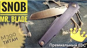 <b>Складной нож</b> ПРЕМИУМ edc. Mr. Blade - <b>SNOB</b>. - YouTube