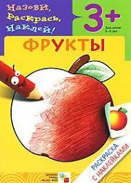 """Книга """"Фрукты. Раскраска с наклейками. Для детей 3-5 лет ..."""