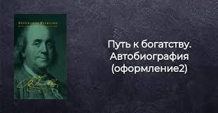 Книга Путь к богатству Автобиография (оформление2 ...