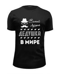 Дизайнерские <b>футболки</b> о настоящей любви