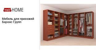 Мебель для <b>прихожей Баронс Групп</b>