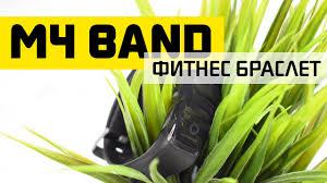Фитнес браслет М4 Smart Bracelet - Обзор и Инструкция - YouTube