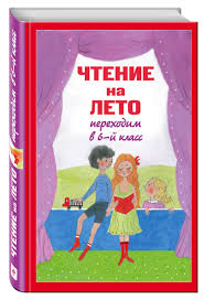 """Книга """"Чтение на лето. <b>Переходим в 6-й</b> кл. 2-е изд., испр. и доп ..."""
