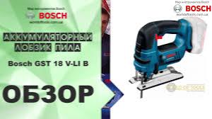 <b>Аккумуляторный лобзик Bosch</b> GST 18 V-LI B - YouTube