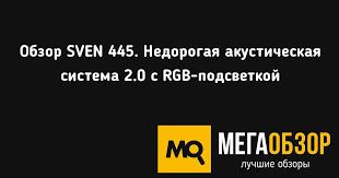 Обзор SVEN 445. Недорогая <b>акустическая система 2.0</b> с RGB ...