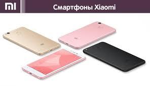 Товары Miшка | Мишка Сяоми | Смартфоны <b>Xiaomi</b> в Перми ...