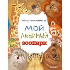 <b>Мой любимый зоопарк</b>. Преображенская Н. (3611084) - Купить по ...