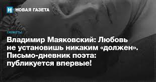 Владимир Маяковский: Любовь не установишь никаким «должен ...