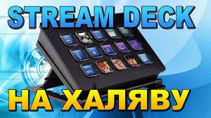 <b>Stream Deck</b> НА ХАЛЯВУ <b>КЛАВИАТУРА</b> для СТРИМА Macro Deck ...