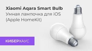 <b>Лампа Xiaomi Aqara</b> Smart Bulb LED для <b>умного</b> дома (Apple ...
