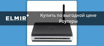 <b>Роутер TP</b>-<b>Link</b> - купить <b>роутер</b> ТП-Линк в Киеве и Украине, цены ...