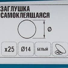 <b>Заглушка самоклеящаяся 14 мм</b> меламин цвет белая, 25 шт. в ...