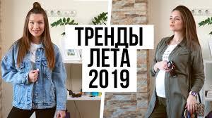 ТРЕНДЫ ЛЕТО 2019 / ЧТО МОДНО ??? - YouTube