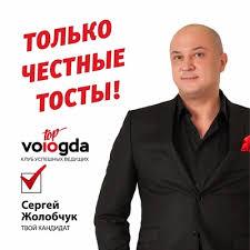 Сергей <b>Жолобчук</b> | ВКонтакте