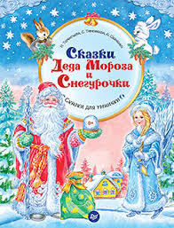 НОВОГОДНЯЯ СКАЗКА Кукла Дед Мороз 20 см 973724 ...